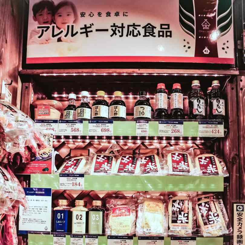 Allergen-free shelf at a shop called Una Casita in Tokyo. Gluten-free.