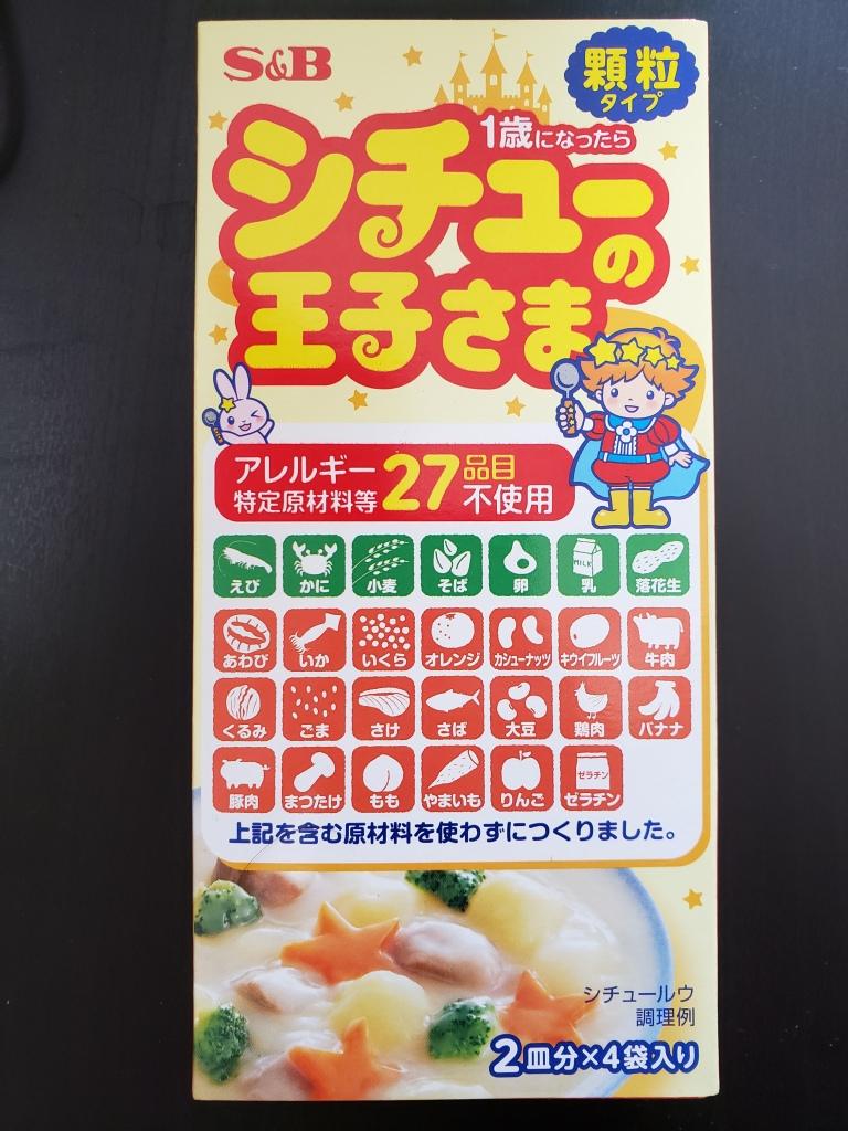 A package of allergen friendly stew roux