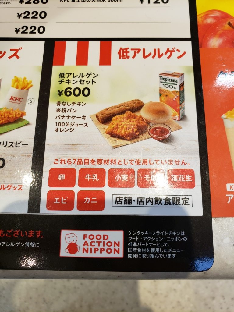 Wheat-free meal at KFC Tokyo, Japan