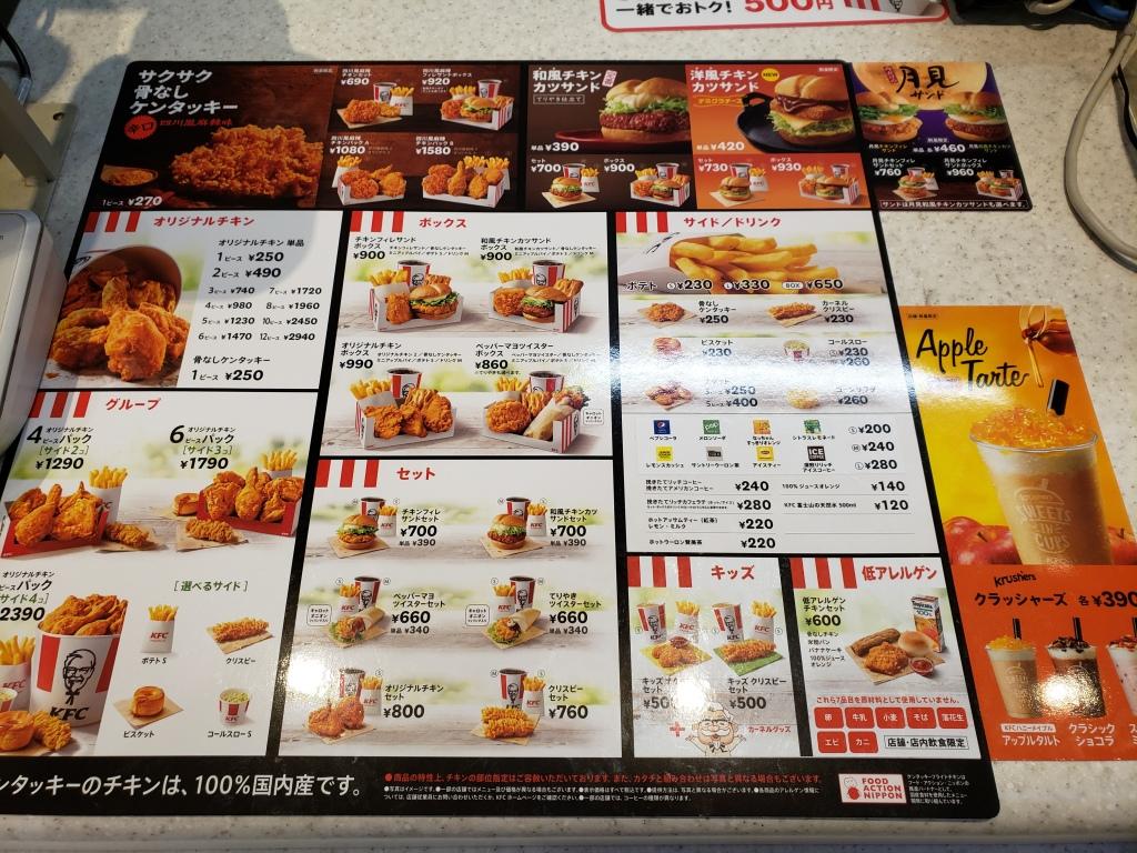KFC Japan menu