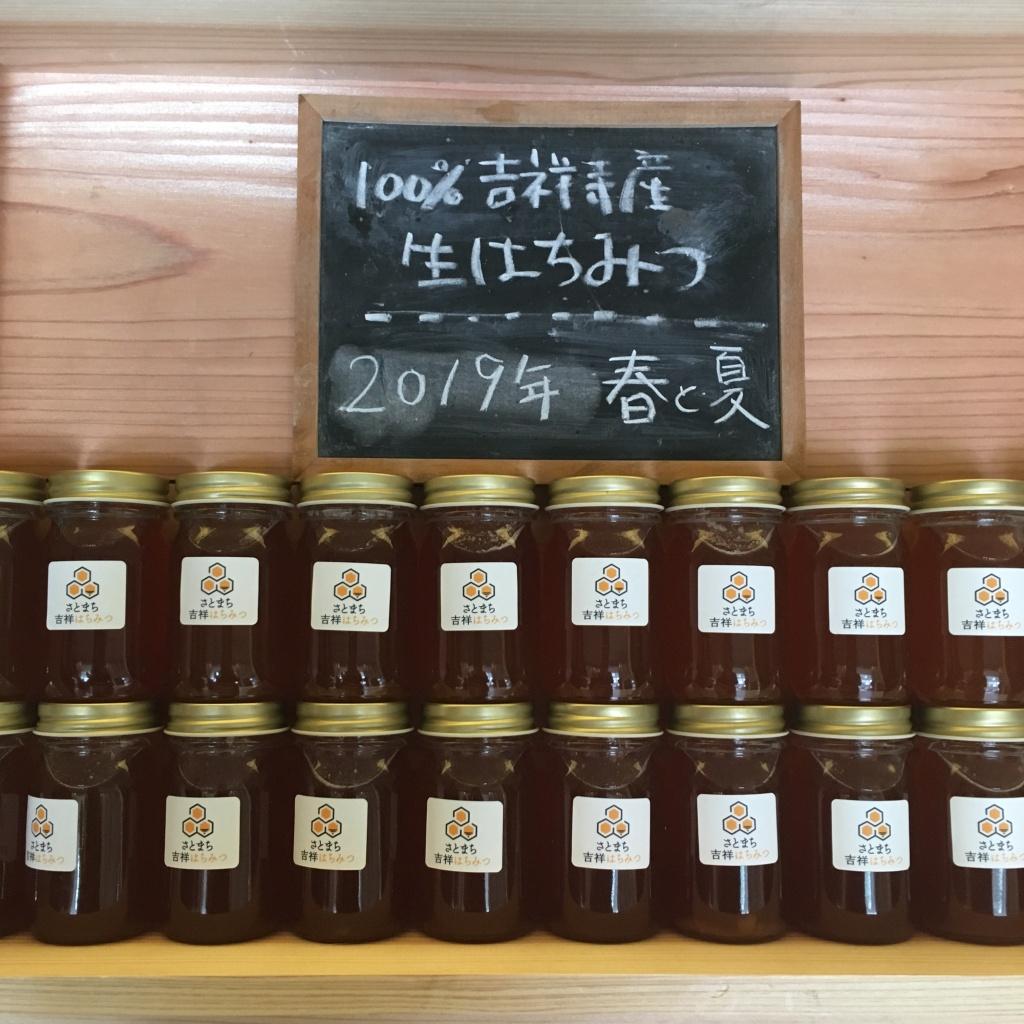 Local honey from Kichijoji, Tokyo, Japan.