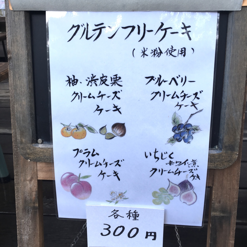 A sign advertising different types of gluten-free cake in Kichijoji, Tokyo.