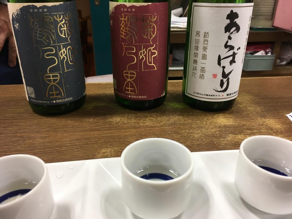 Nihonshu (sake) tasting in Saitama.