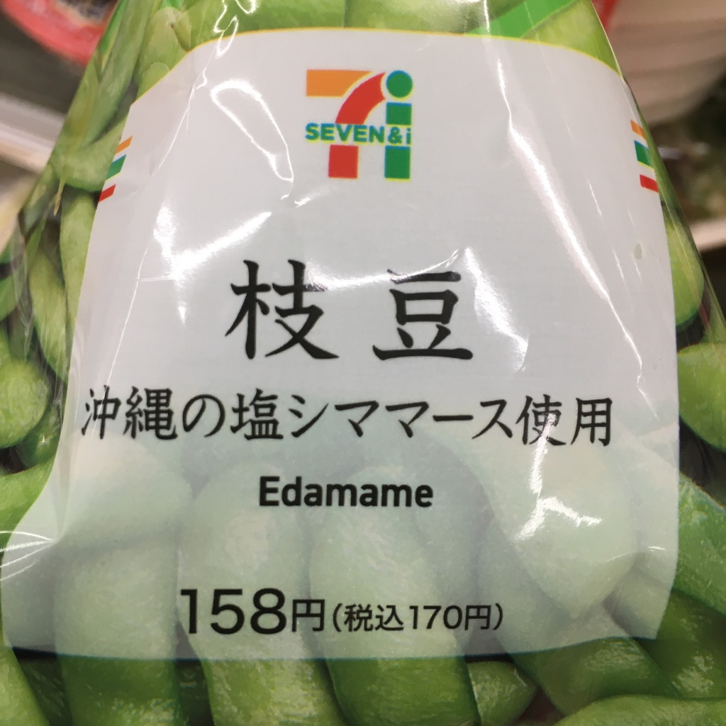 Boiled Soy Beans, edamame, 7-11, Japan Gluten-Free-Friendly Snack